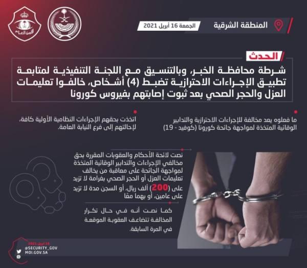 ضبط 4 مخالفين لمخالفتهم تعليمات العزل والحجر الصحي بالخبر