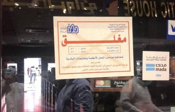 جدة..إغلاق 70 منشأة مخالفة لتدابير كورونا