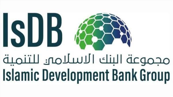 البنك الإسلامي للتنمية يوفر وظيفة شاغرة لحملة البكالوريوس بمحافظة جدة