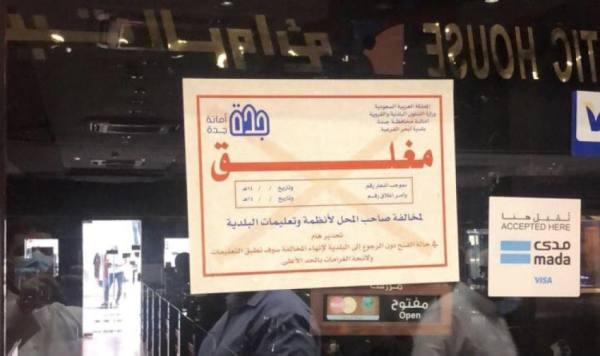 أمانة جدة تغلق 110 منشآت مخالفة للتدابير الوقائية