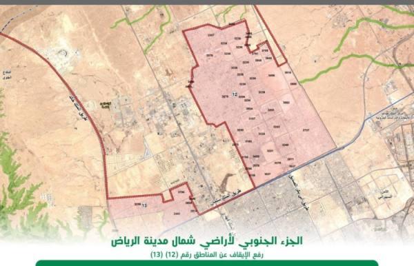رفع الإيقاف عن أراضي شمال الرياض والسماح بتخطيطها وتطويرها