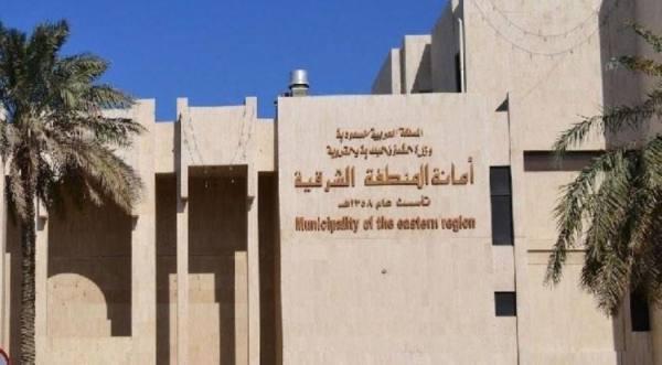 أمانة الشرقية تنفذ 52 جولة رقابية وتغلق 6 منشآت صحية