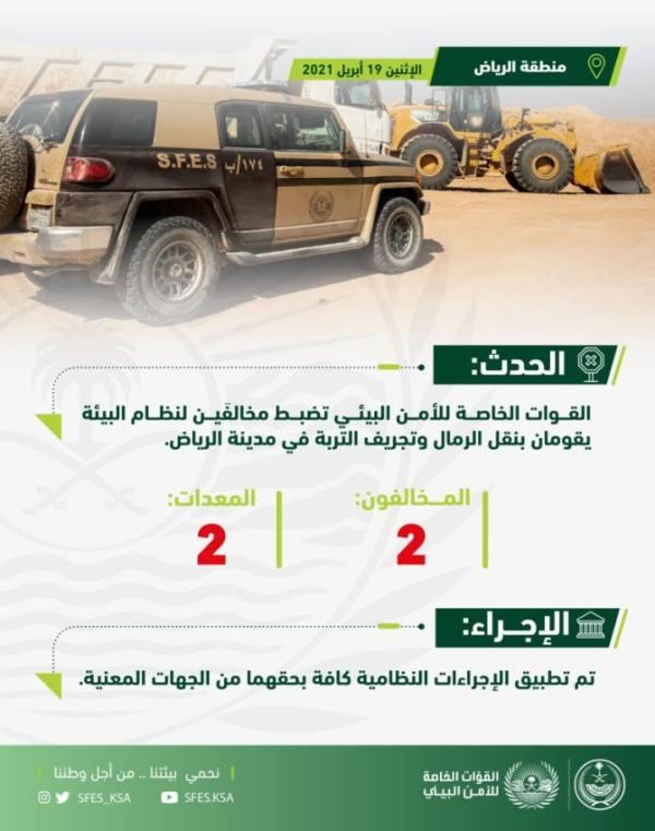 الأمن البيئي يضبط مخالفَين ينقلان الرمال ويجرفان التربة