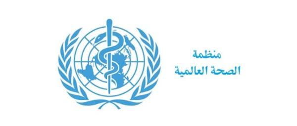 الصحة العالمية ترفض اعتماد اللقاح شرطاً للسفر الدولي