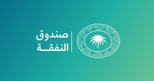 وزير العدل يكلف شروق الجدعان مديراً لصندوق النفقة