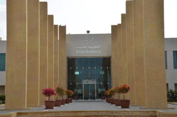 جامعة عفت تطلق مسابقة المدينة الذكية في التميز الهندسي والابتكار