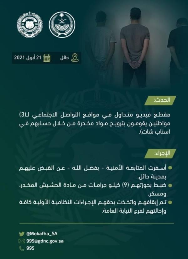 القبض على (3) مواطنين بحائل روجوا مواد مخدرة عبر