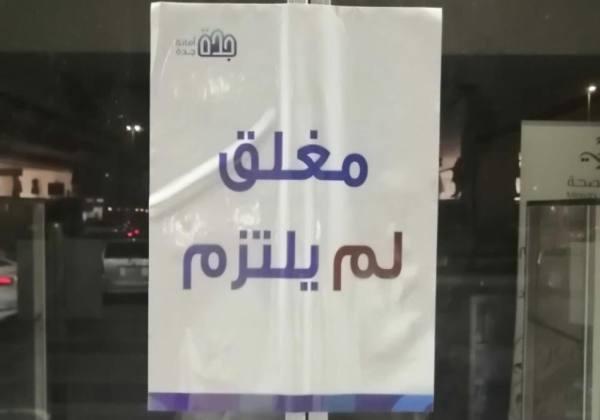 أمانة جدة ترصد 118 مخالفة وتغلق 87 منشأة