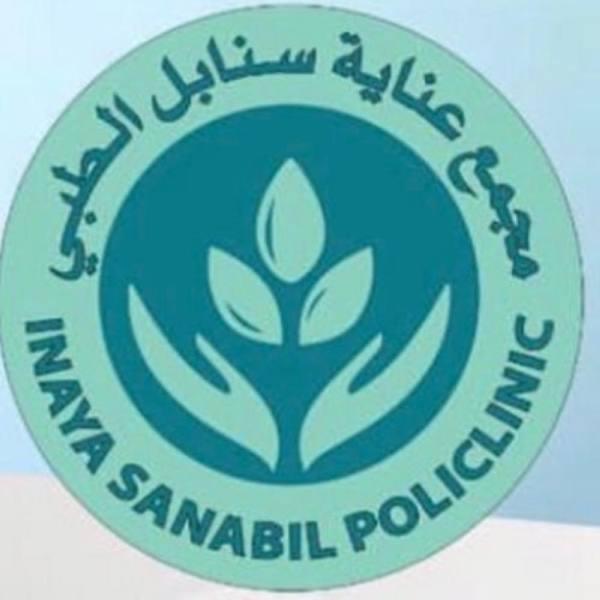 مجمع عناية سنابل الطبي يوفر وظائف طبية وصحية وإدارية شاغرة بمحافظة جدة