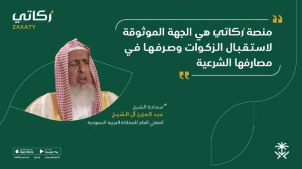 مفتي المملكة: أخرجوا زكاتكم بموثوقية واطمئنان عبر (زكاتي) الإلكترونية