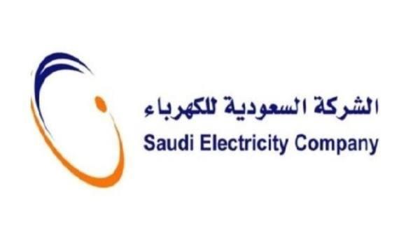 شركة الكهرباء توفر وظائف إدارية لحملة البكالوريوس فأعلى بمدينة الرياض