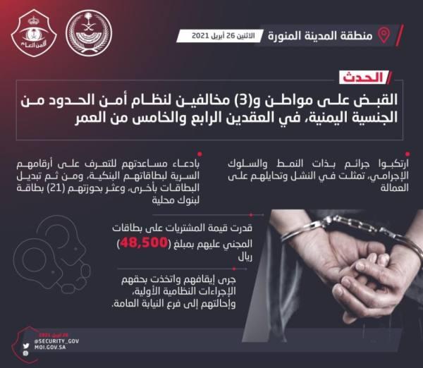 القبض على مواطن و3 مخالفين ارتكبوا جرائم نشل وتحايل بالمدينة