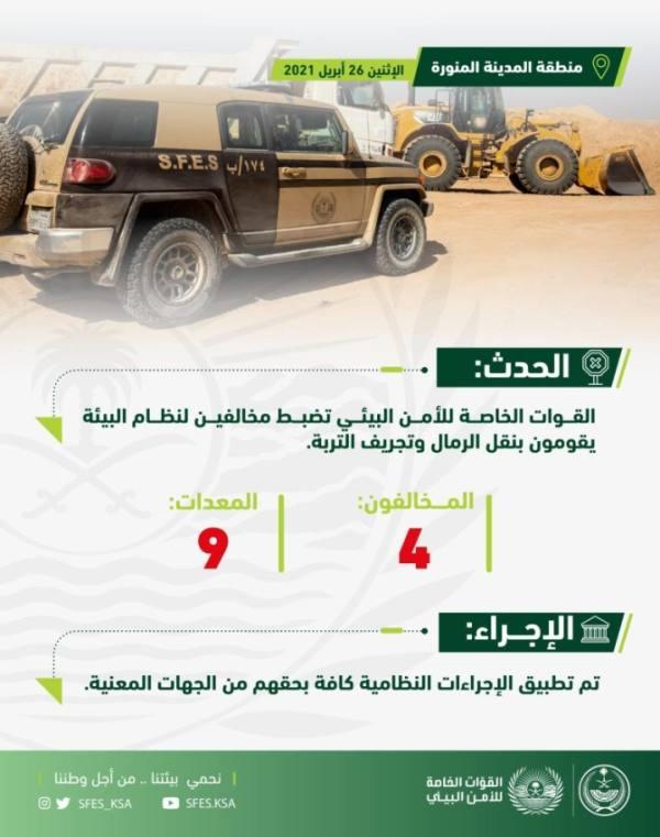 الأمن البيئي يضبط 4 مخالفين ينقلون الرمال ويجرفون التربة