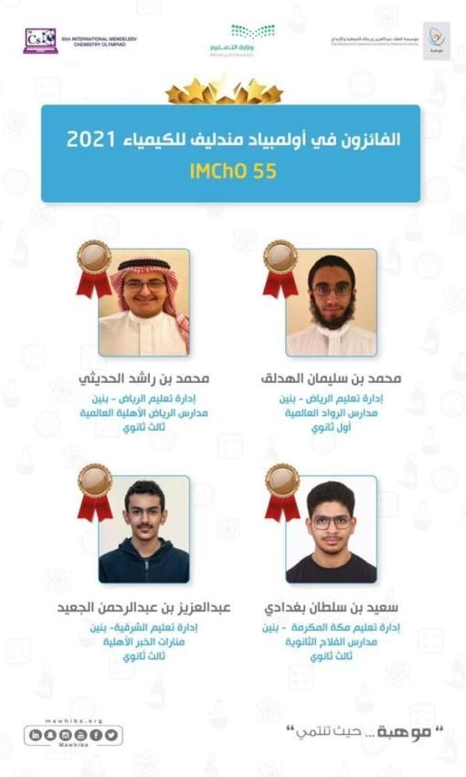 المنتخب السعودي للكيمياء يحقق 4 جوائز عالمية في أولمبياد مندليف للكيمياء