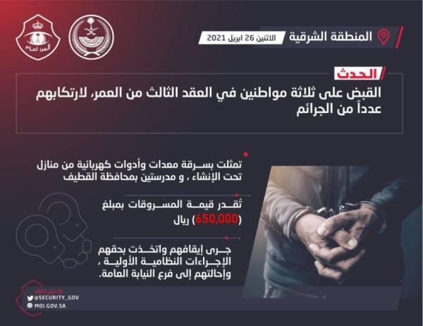 القبض على 3 مواطنين سرقوا منازل تحت الإنشاء بالشرقية