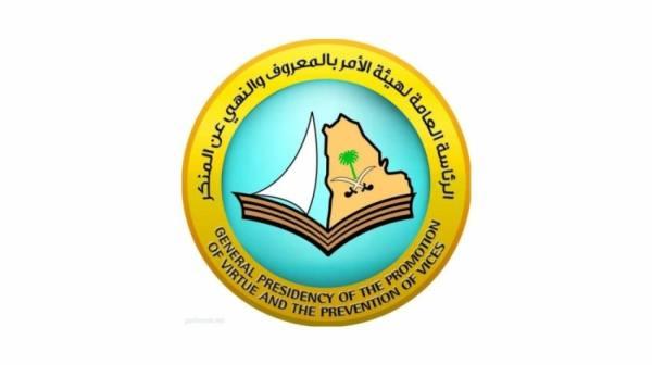 هيئة الأمر بالمعروف في منطقة مكة المكرمة يفعل موقع المركز التوجيهي بصالة الحجاج بمطار الملك عبدالعزيز