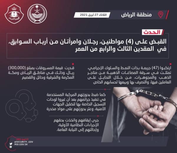 القبض على (4) مواطنين ارتكبوا (47) جريمة السرقة في الرياض