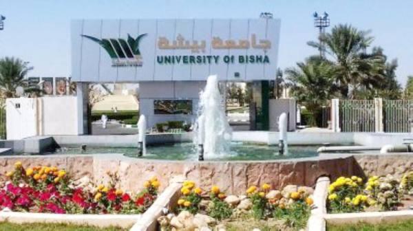 جامعة بيشة تحتفي غداً بتخريج 3400 طالب وطالبة