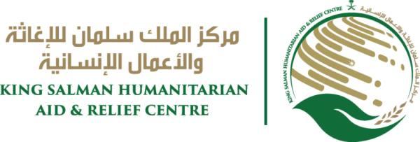 سلمان للإغاثة: 15 مليار دولار جملة المساعدات لزوار المملكة