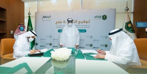 هيئة الأوقاف توقع اتفاقية منح مع جمعية