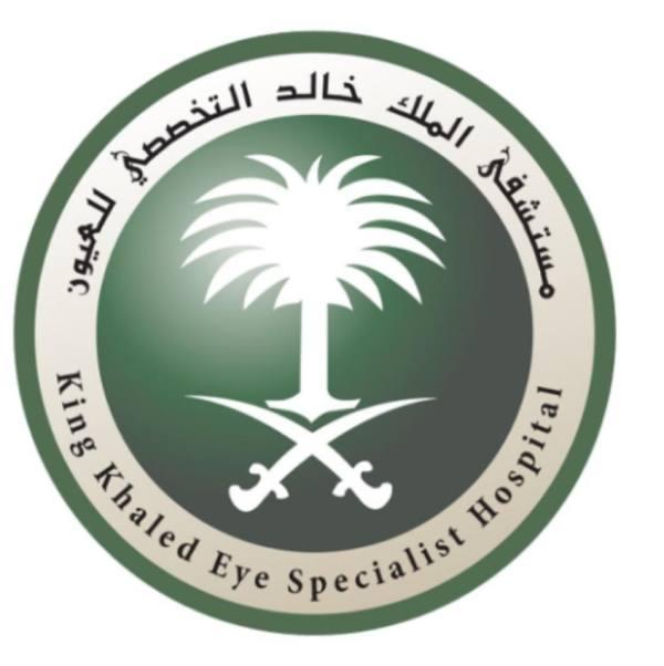وظائف حكومية في مستشفى الملك خالد التخصصي للعيون وظائف إدارية وتقنية وصحية...