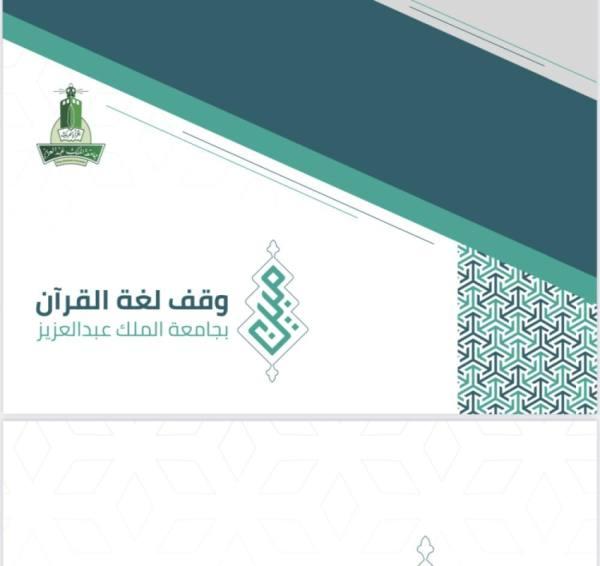 كتيّب إعلامي عن وقف القرآن بجامعة المؤسس