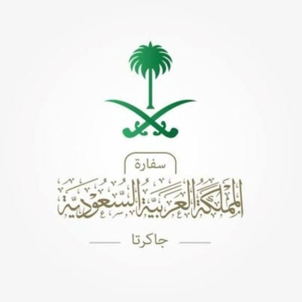 السفارة السعودية في إندونيسيا توضح إجراءات دخول الأجانب