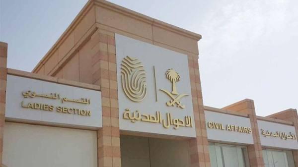 الأحوال المدنية تؤكد الاستمرار بتقديم الخدمات الإلكترونية خلال إجازة عيد الفطر