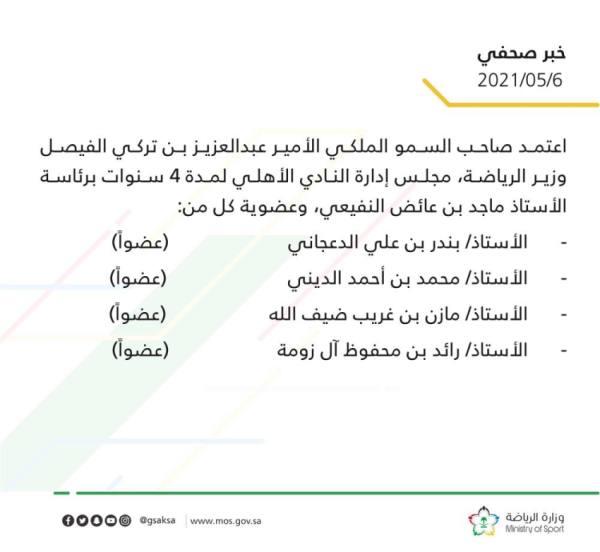 وزير الرياضة  يعتمد مجلس إدارة النادي الأهلي