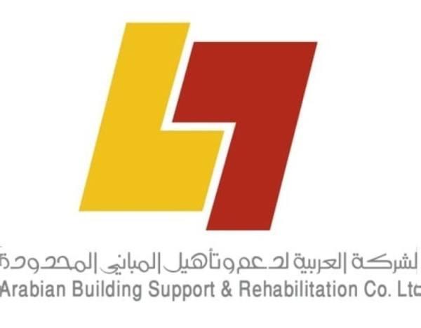 الشركة العربية لدعم وتأهيل المباني (أبصار) توفر وظيفة هندسية بمدينة الرياض