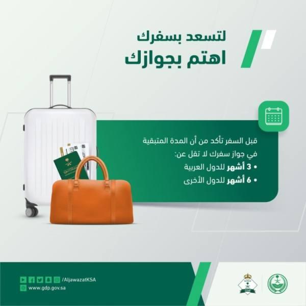 الداخلية: جاهزون لاستئناف السفر..والطيران المدني: دخول المطارات للمسافرين فقط