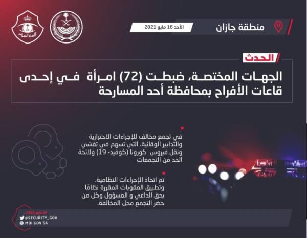 شرطة جازان: ضبط 72 امرأة في تجمع مخالف بقاعة أفراح
