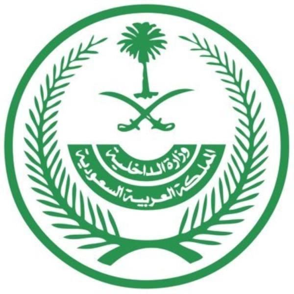 الداخلية: السفر إلى البحرين للمحصنين وأعمارهم فوق 18 عاماً