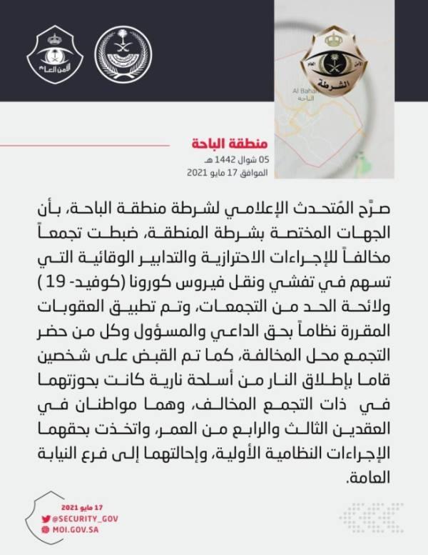 شرطة الباحة تضبط تجمع مخالف للإجراءات الاحترازية والقبض على شخصين أطلقا النار في ذات التجمع
