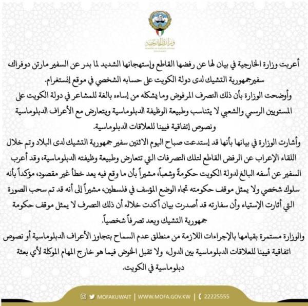 الخارجية الكويتية تستدعي سفير دولة التشيك بسبب