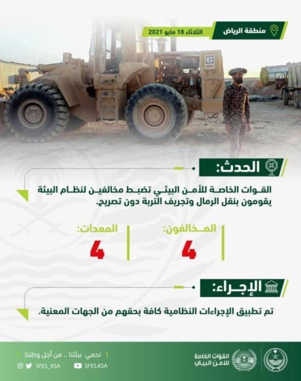 قوات الأمن البيئي تضبط 4 مخالفين ينقلون الرمال ويجرفون التربة بالرياض