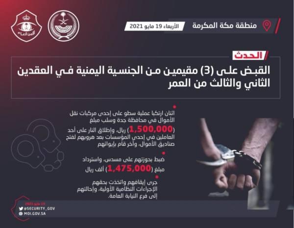 القبض على (3) مقيمين سطوا على مركبة نقل أموال في جدة