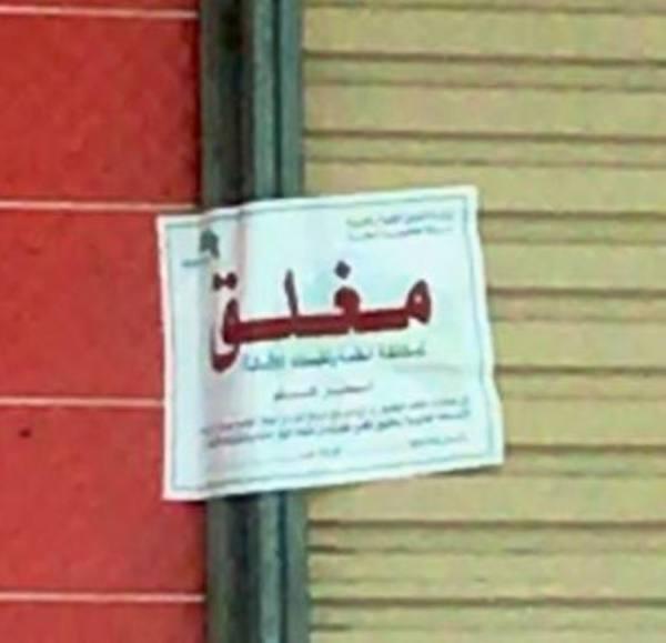أمانة العاصمة المقدسة تغلق مطبخين و3 محلات تجارية مخالفة