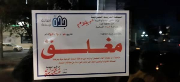أمانة جدة تُغلق 63 منشأة مخالفة للإجراءات الاحترازية