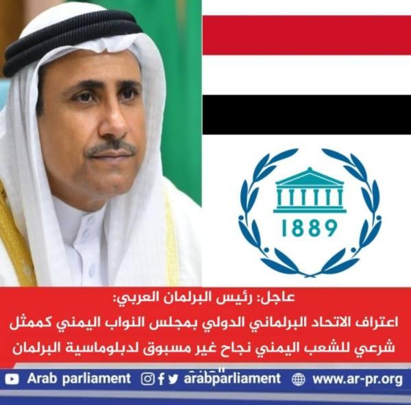 العسومي: اعتراف الاتحاد البرلماني الدولي بمجلس النواب اليمني خطوة مهمة