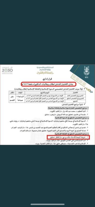 كتاب «شروط النهضة» شرط لدخول اختبار الدكتوراة في أم القرى