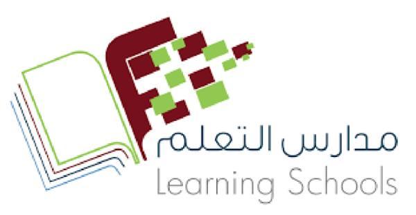 مدارس التعلّم الأهلية تعلن فتح باب التوظيف للوظائف التعليمية والإدارية بالرياض