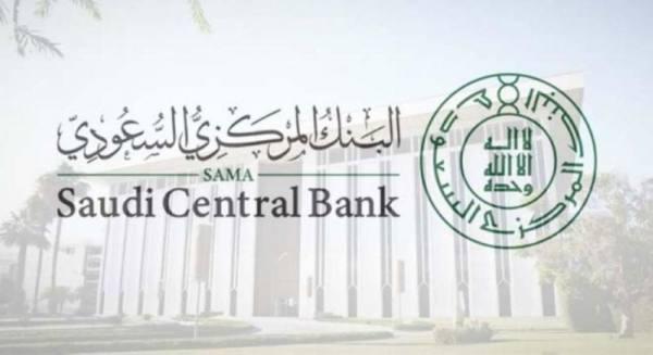 البنك المركزي السعودي يوضح الشروط والمزايا لفتح الحساب المصرفي