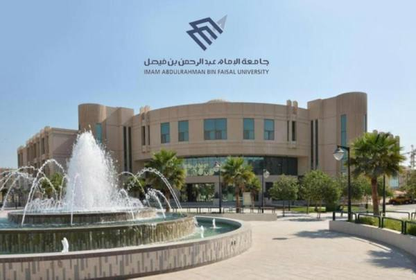 جامعة الإمام عبدالرحمن بن فيصل تعتمد التقويم الأكاديمي الصيفي