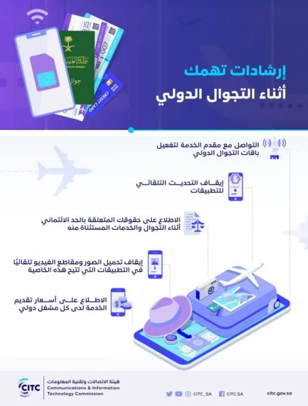 هيئة الاتصالات تدعو المسافرين إلى معرفة الحقوق المتعلقة بخدمات التجوال الدولي