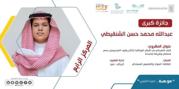 السعودية تفوز بـ8 جوائز عالمية وتتجاوز دولاً صناعية متقدمة في آيسف 2021