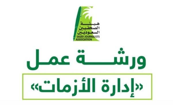 «الصحفيين» تواصل التسجيل في دورة «استجابة الأزمات»