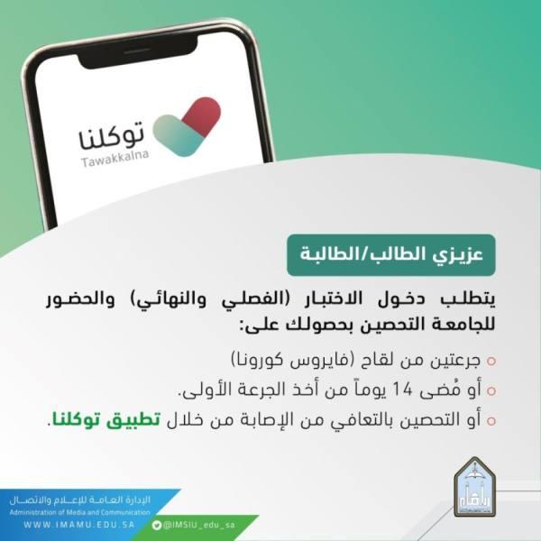 جامعة الإمام: