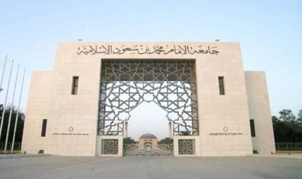 جامعة الإمام محمد بن سعود: