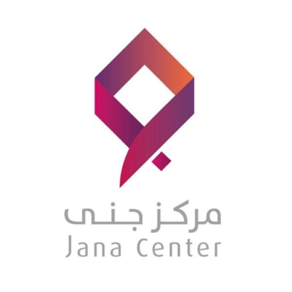 مركز بناء الأسر المنتجة (جنى) يوفر وظائف لحملة البكالوريوس بجدة ومكة المكرمة
